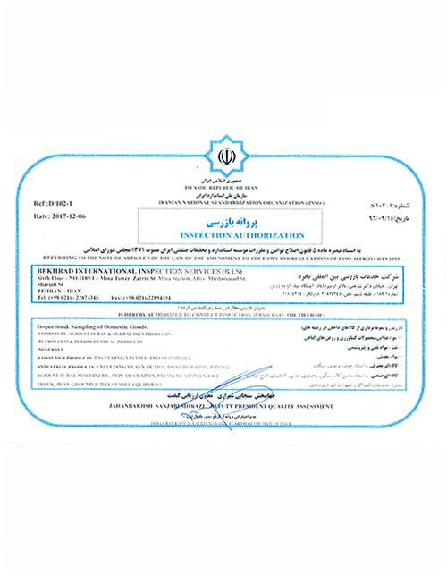 Inspection Authorization (Inspection & Sampling of Domestic)