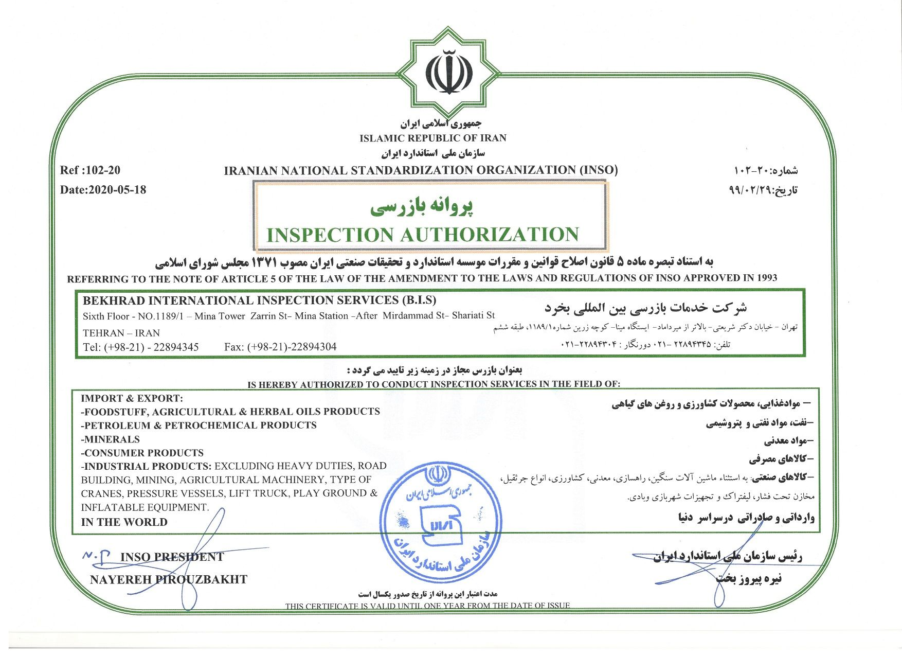 Inspection Authorization (Import & Export in the World)