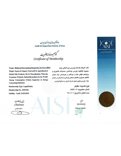 Audit & Inspection Society of Iran (AISI)