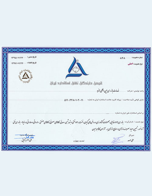 Association for holders of Iran Standard's Mark